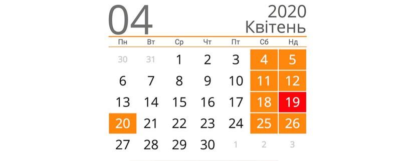 20.04.2020 – выходной