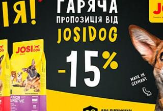 Акция JosiDog -15 %