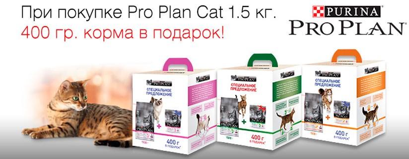 Акция Pro Plan 1,5 кг + 400 гр