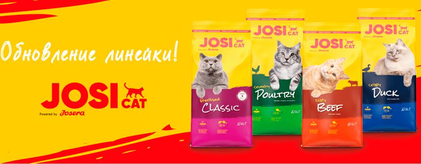 Новая упаковка Josera Cat